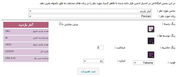 تنظیمات ظاهری کنترل نمایش بازدید در سایت شما